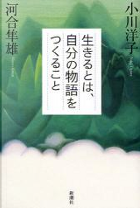 生きるとは、自分の物語をつくること by 小川 洋子, 河合 隼雄