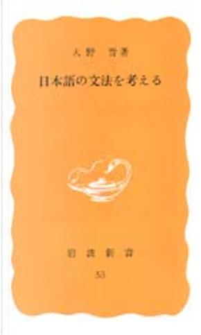 日本語の文法を考える by 大野 晋