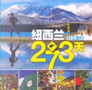 打工旅行:纽西兰273天 by 农晓诚
