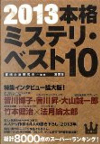 2013本格ミステリ・ベスト10 by 探偵小説研究会