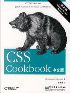 CSS Cookbook中文版 by 施米特