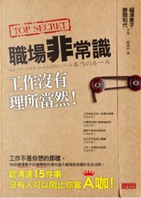 職場非常識 by 勝間 和代, 福澤惠子