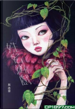 微妙物語33:姓名遊戲 by 林詠琛