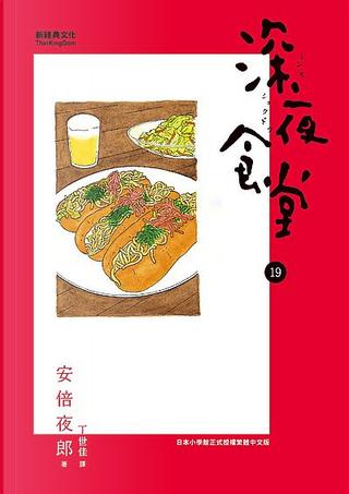 深夜食堂 19 by 安倍夜郎