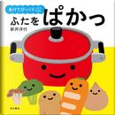ふたをぱかっ by 新井洋行