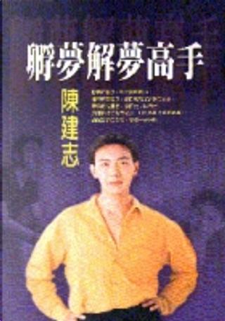 孵夢解夢高手 by 陳建志