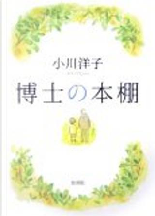 博士の本棚 by 小川 洋子