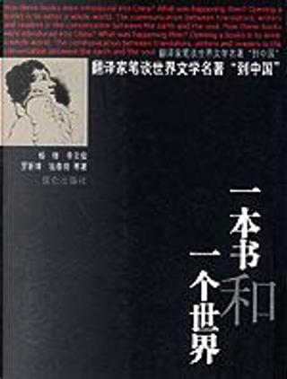 一本书和一个世界 by 楊絳, 李文俊