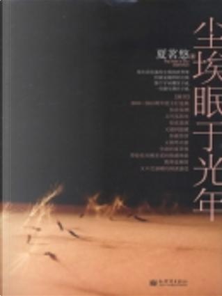 尘埃眠于光年 by 夏茗悠