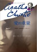 愛的重量 by Agatha Christie