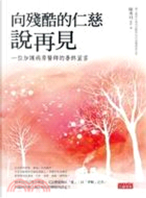 向殘酷的仁慈說再見 by 陳秀丹