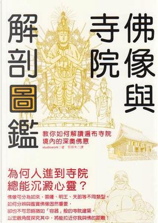 佛像與寺院解剖圖鑑 by studiowork