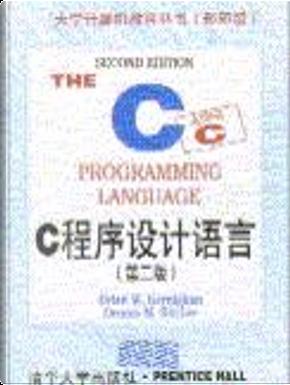 C程序設計語言 by Dennis M. Ritchie, Brian W. Kernighan