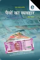 पैसों का व्यवहार (ग्रंथ) by दादा भगवान