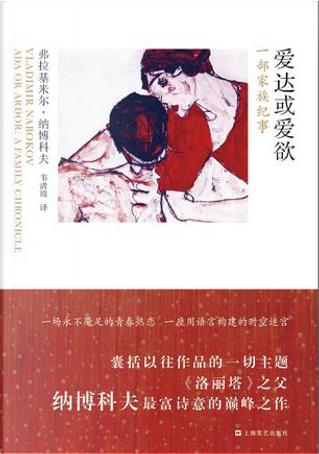 愛達或愛欲:一部家族紀事 by Vladimir Nabokov