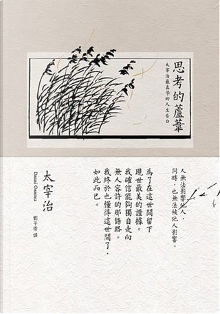 思考的蘆葦 by 太宰 治