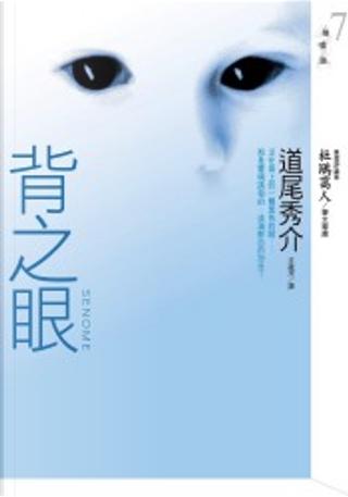 背之眼 by 道尾秀介