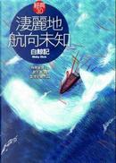 淒麗地航向未知 by 劉克襄