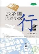 張系國大器小說 : 行書 by 張系國