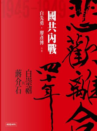 悲歡離合四十年:白崇禧與蔣介石(中) by 白先勇, 廖彥博
