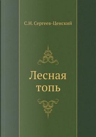 Lesnaya top' by Sergej Sergeev-Tsenskij