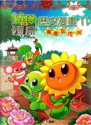 植物大戰殭屍:歷史漫畫 11 隋唐五代(中) by 笑江南
