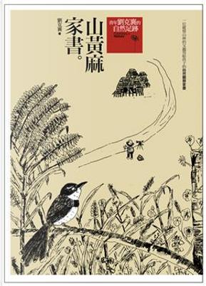 山黃麻家書 by 劉克襄