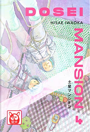 Dosei mansion vol. 4 by Hisae Iwaoka