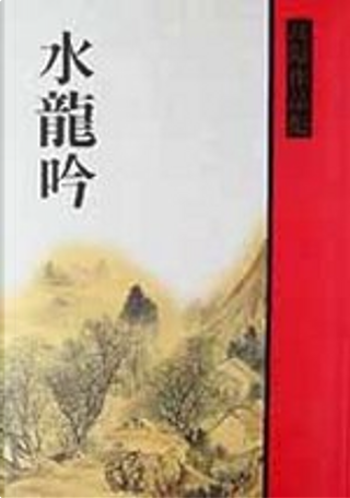 水龍吟 by 高陽