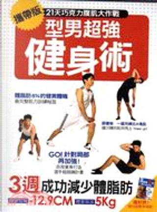 攜帶版型男超強健身術 by 朵琳製作
