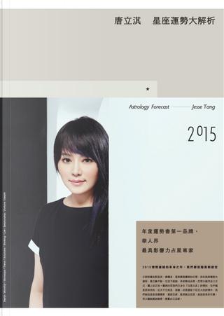 2015唐立淇星座運勢大解析 by 唐立淇