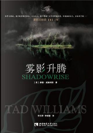 雾影升腾 by Tad Williams, 泰德·威廉姆斯