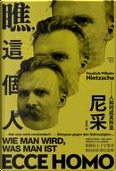 瞧,這個人 by Friedrich Wilhelm Nietzsche, 弗德里希.威廉.尼采