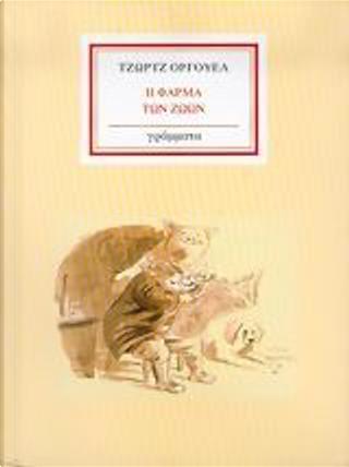 Η φάρμα των ζώων by George Orwell