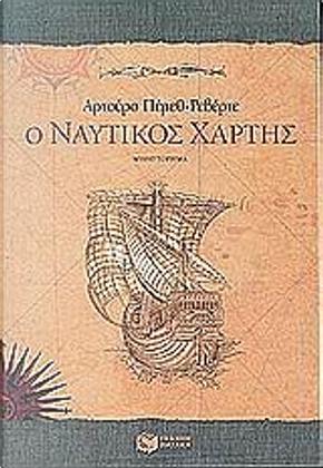 Ο ναυτικός χάρτης by Arturo Perez-Reverte, Αρτούρο Πέρεθ Ρεβέρτε