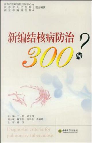 新编结核病防治300问 by 王虹