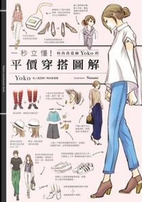 一秒立懂!時尚改造家Yoko的平價穿搭圖解 by Yoko