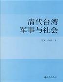 清代台灣軍事與社會 by 許毓良