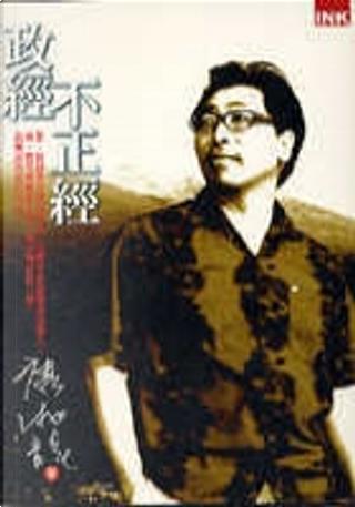 政經不正經 by 唐湘龍