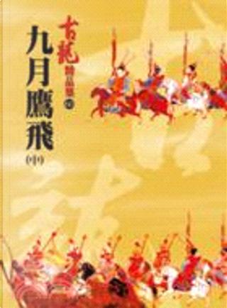九月鷹飛(中) by 古龍