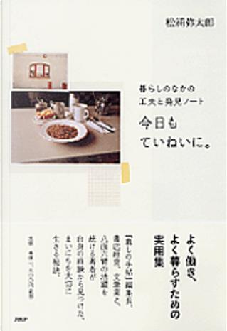 今日もていねいに by 松浦弥太郎