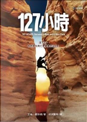 127小時 by Aron Ralston, 艾倫‧羅斯頓