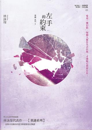 左手的約束 by 林詠琛