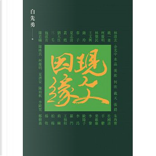 現文因緣 by 白先勇, 王文興, 陳映真, 余光中, 楊牧等