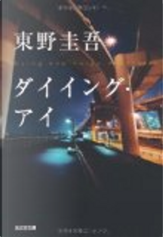 ダイイング・アイ by 東野 圭吾