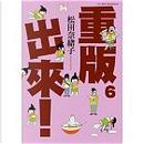 重版出來!(06) by 松田奈緒子