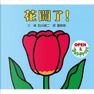 花開了! by 石川浩二