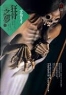 狂骨之夢(下) by 京極 夏彦
