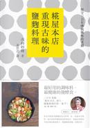糀屋本店重現古味的鹽麴料理 by 淺利妙峰