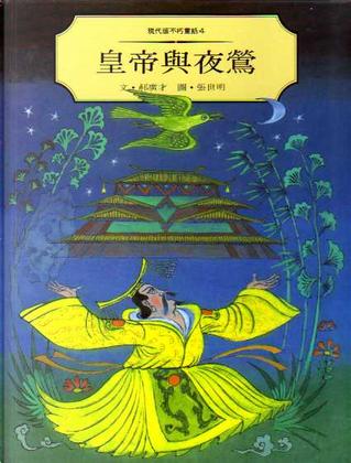 皇帝與夜鶯 by 郝廣才